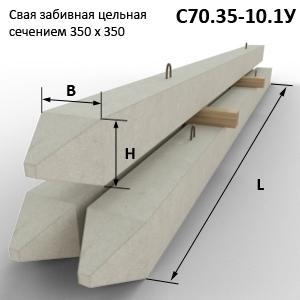 Сваи забивные цельные С70.35 сечением 350 х 350