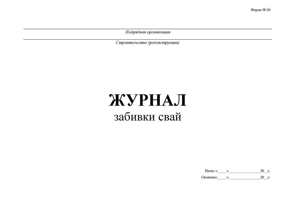 oblozhki-zhurnalov_stranica_01